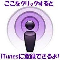 iTunes登録バナー